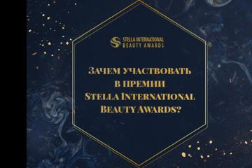 Зачем участвовать в премии STELLA INTERNATIONAL BEAUTY AWARDS?