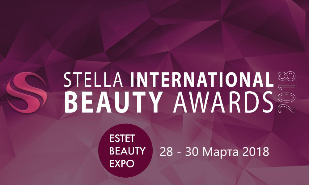 Stella International Beauty Awards 2018