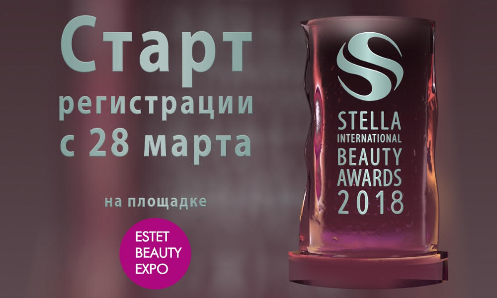 Презентация премии Stella International Beauty Awards 2018