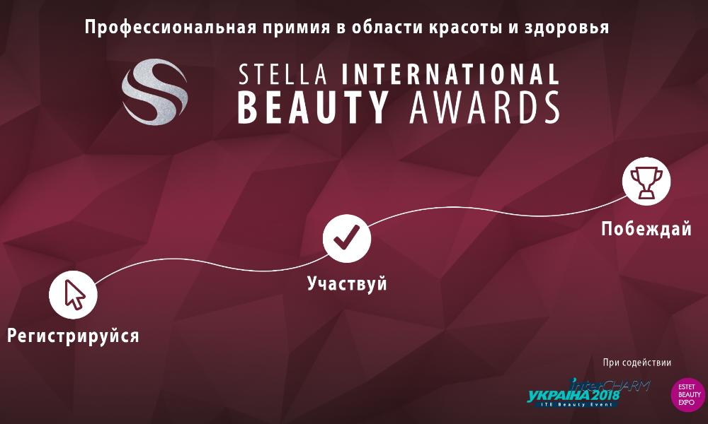 Stella International Beauty Awards 2018 на Estet Beauty Expo